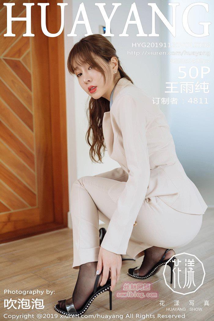 [HuaYang花漾show]2019.11.21 VOL.192 王雨纯[50+1P/130M]